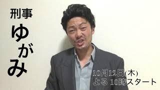 木曜ドラマ 刑事ゆがみ 浅野忠信さん、ものまね! よろしくお願いします!
