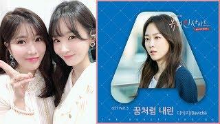 Davichi 다비치 - Falling in Love (Beauty Inside OST)