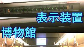 表示装置博物館 福岡市営地下鉄3000系!! おまけで1000N系も