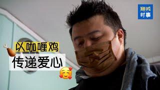 狮城时事   米其林名厨陈日锃离开自创餐馆后 改卖咖哩鸡?