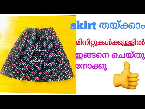 easy skirt||Skirt cutting and stitching in malayalam
