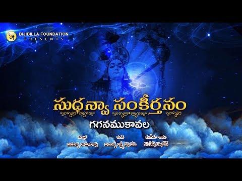 Gaganamu Kavala - Kanakesh Rathod
