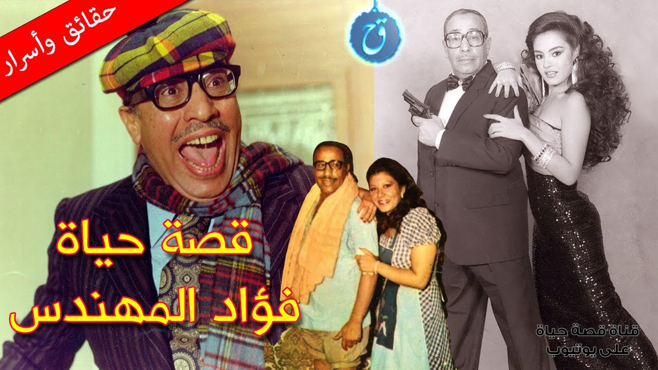 قصة حياة  وأسرار فؤاد المهندس أسطورة الكوميديا تزوج مرتين إحداها من فنانة مشهورة