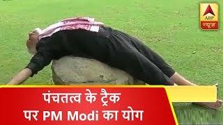 पंचतत्व के ट्रैक पर पीएम मोदी का योग, पीएम के फिटनेस चैलेंज पर कर्नाटक के CM का जवाब