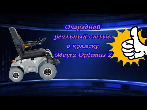 Очередной реальный отзыв о коляске Meyra Optimus 2