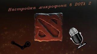 Настройка микрофона в клиенте игры Dota 2 (Tutorial #4)