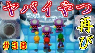 マリオ&ルイージRPG3DX実況プレイPart38「最終決戦前夜!ゲドンコ星人現る!」