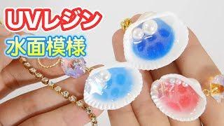 UVレジン 水面模様の作り方!夏っぽい貝がらアクセサリー thumbnail