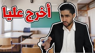 أسوء انواع الأساتذة