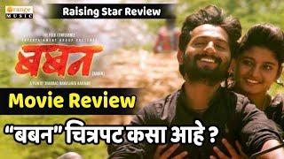 Baban Marathi Movie Review   Bhausaheb Shinde &...