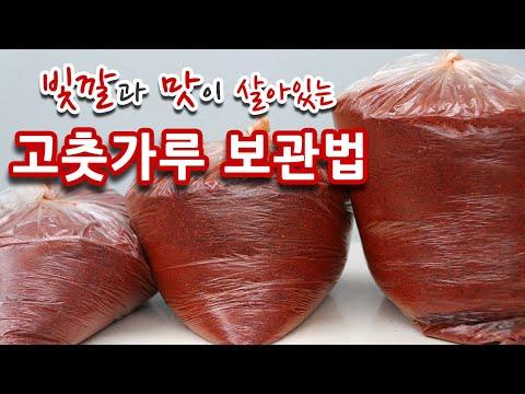고춧가루 장기간 보관 방법 빛깔도 맛도 보존되는 꿀팁 #205
