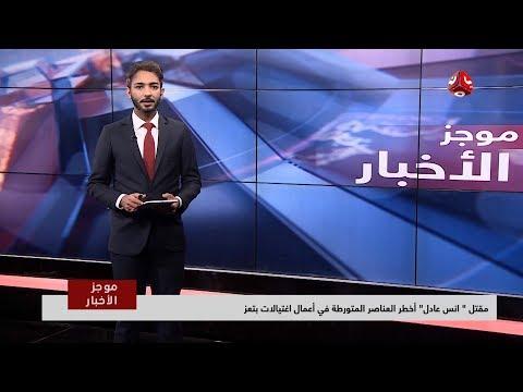 موجز اخبار العاشرة صباحا | 20 - 01 - 2019 | تقديم اسامه سلطان | يمن شباب