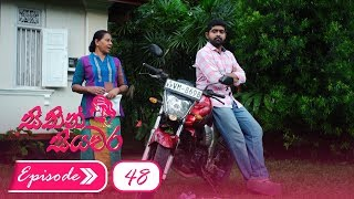 Sithin Siyawara | Episode 48 - (2018-07-09) | ITN Thumbnail