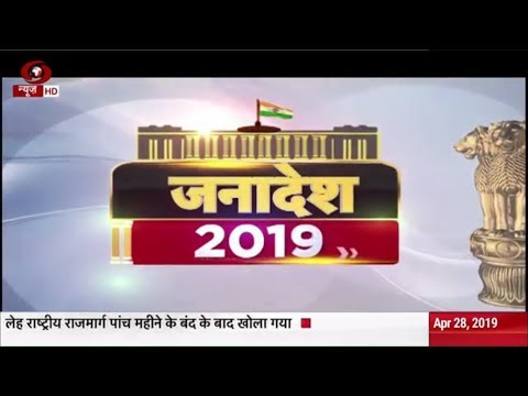 JANADESH 2019: Special bulletin on Lok Sabha elections & ground reports from across the country