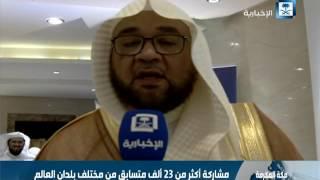 بلال مكة... مسابقة لإبراز جمال الأصوات في الأذان