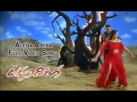 naluguriki nachinadi song from takkari donga movies