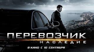 Перевозчик: Наследие - Официальный тизер-трейлер (HD)