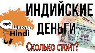 Урок хинди/ индийские деньги, как спросить сколько стоит