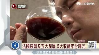 紅酒財長顏慶章談最愛 據傳最愛「二級酒」│三立財經台CH88