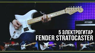 5 Электрогитар Fender Stratocaster - Подборка видео демонстраций