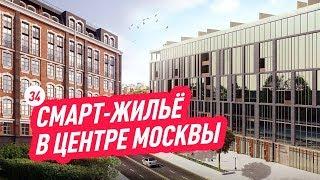 Смарт жилье в центре Москвы Loftec. Продолжаем подбирать жилье для Марии Воскресенской