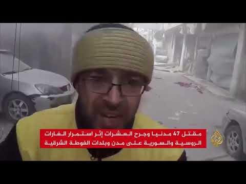 عشرات القتلى في الغارات الروسية والسورية على الغوطة  - نشر قبل 8 ساعة