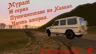 [3D Инструктор 2.2.10]Мурат - путешествие на Кавказ.Часть 2.