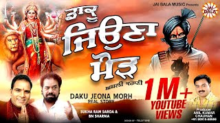 Daku Jeona Morh Real Story - History - Kahani - Jai Bala Music - New Song