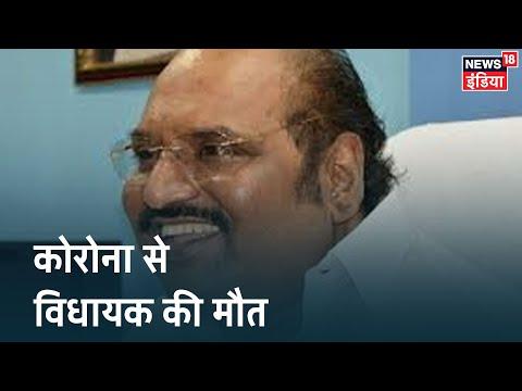 Tamil Nadu में Corona से एक विधायक की मौत, Chennai के अस्पताल में चल रहा था इलाज