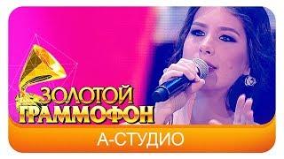 А - студио  -  Улетаю (Live, 2015)