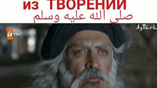 """Момент из фильма """"Мухаммад صلى الله عليه وسلم  Посланник Всевышнего"""""""