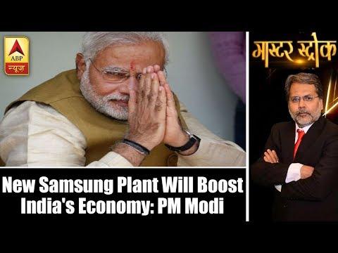 Master Stroke(09.07.2018): New Samsung plant will boost India`s economy: PM Modi