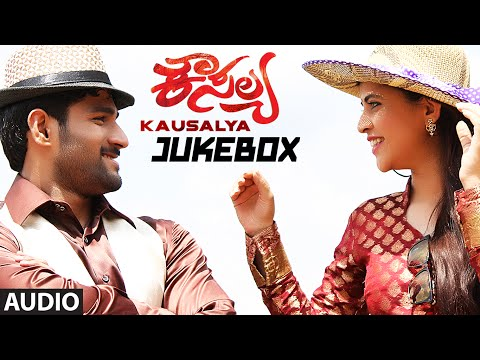 kausalya Jukebox || kausalya Full Songs || Sharath Kalyan, Sweta Khade