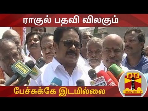 #RahulGandhi #Thirunavukkarasar #Congress ராகுல் பதவி விலகும் பேச்சுக்கே இடமில்லை - திருநாவுக்கரசர் | Thirunavukkarasar Press Meet | Thanthi TV  Uploaded on 27/05/2019 :   Thanthi TV is a News Channel in Tamil Language, based in Chennai, catering to Tamil community spread around the world.  We are available on all DTH platforms in Indian Region. Our official web site is http://www.thanthitv.com/ and available as mobile applications in Play store and i Store.   The brand Thanthi has a rich tradition in Tamil community. Dina Thanthi is a reputed daily Tamil newspaper in Tamil society. Founded by S. P. Adithanar, a lawyer trained in Britain and practiced in Singapore, with its first edition from Madurai in 1942.  So catch all the live action @ Thanthi TV and write your views to feedback@dttv.in.  Catch us LIVE @ http://www.thanthitv.com/ Follow us on - Facebook @ https://www.facebook.com/ThanthiTV Follow us on - Twitter @ https://twitter.com/thanthitv