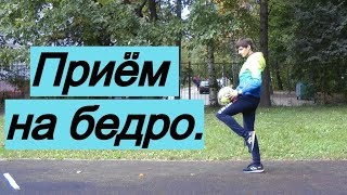 Как принимать мяч на бедро. Обработка | Обучение футболу, школа, Нижний Новгород