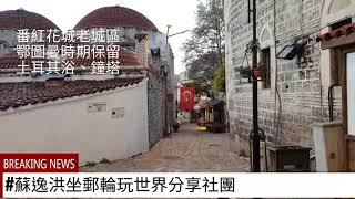 全覽番紅花老城區鄂圖曼時期#蘇逸洪坐郵輪玩世界分享社團