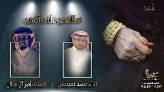 سلامي على أمي | كلمات ناصر آل عجلآن…
