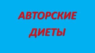 похудение - диета доктора Ионовой советы диетолога..
