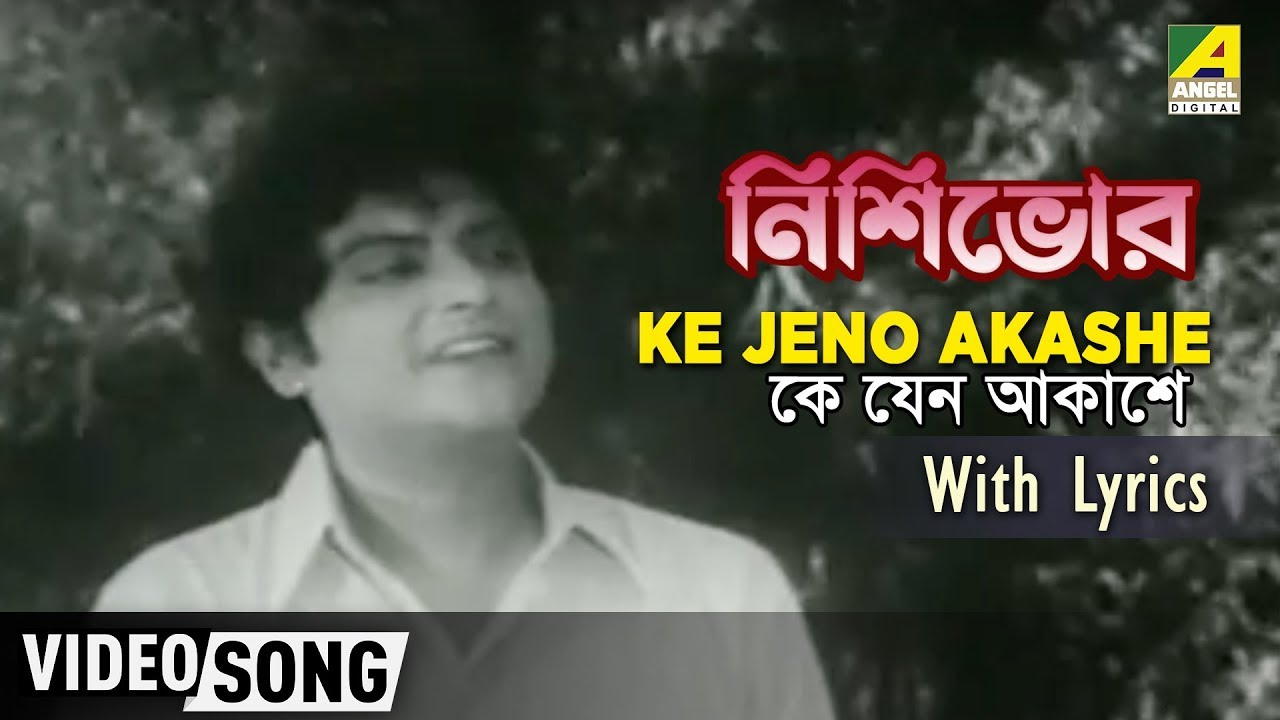 Ke Jeno Akashe | Nishi Bhor | Bengali Movie Song | Manna Dey