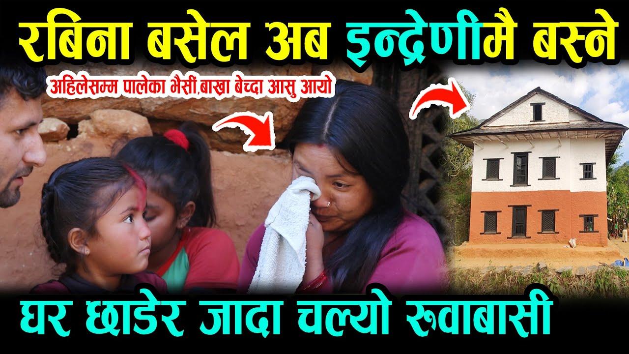 रबिना बसेल अब इन्द्रेणीमै बस्ने , घर छाडेर काठमाडौ जादा घरमा चल्यो रुवाबासी Rabina basel Kathmandu