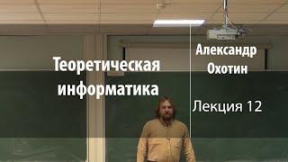 Лекция 12 | Теоретическая информатика | Александр Охотин | Лекториум