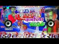 Bhakti Best Remix song2020 fadu mix DJ Vikash Yadav Lalganj 2020