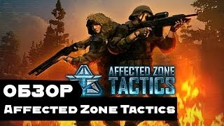 видеообзор  Affected Zone Tactics