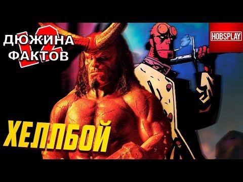 12 Фактов Хеллбой / Hellboy 2019