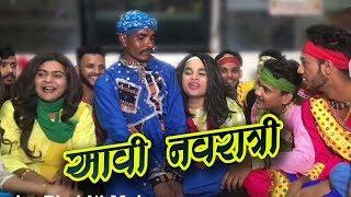 આવી નવરાત્રી Jigli Khajur comedy Gujarati comedy by Nitin Jani