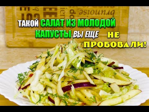 Новый Салат из Молодой Капусты Лучший Рецепт при похудении Салат Ем и Худею Похудела на 39 кг