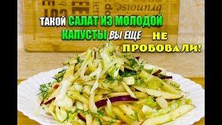 Похудела на 39 кг Лучший Рецепт Новый Салат из Молодой Капусты при похудении Салат Ем и Худею