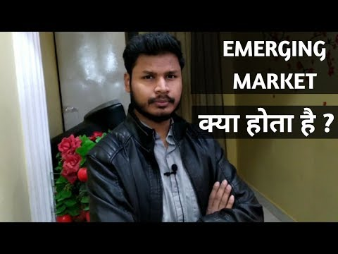 Emerging Market Economies In Hindi | Emerging Market  क्या होता  है ?