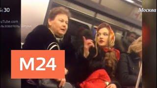 Пассажирка прославилась на весь Рунет после диалога в подземке - Москва 24