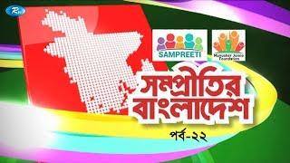 Shompritir Bangladesh | সম্প্রীতির বাংলাদেশ | Episode 22 | Rtv Lifestyle | Rtv